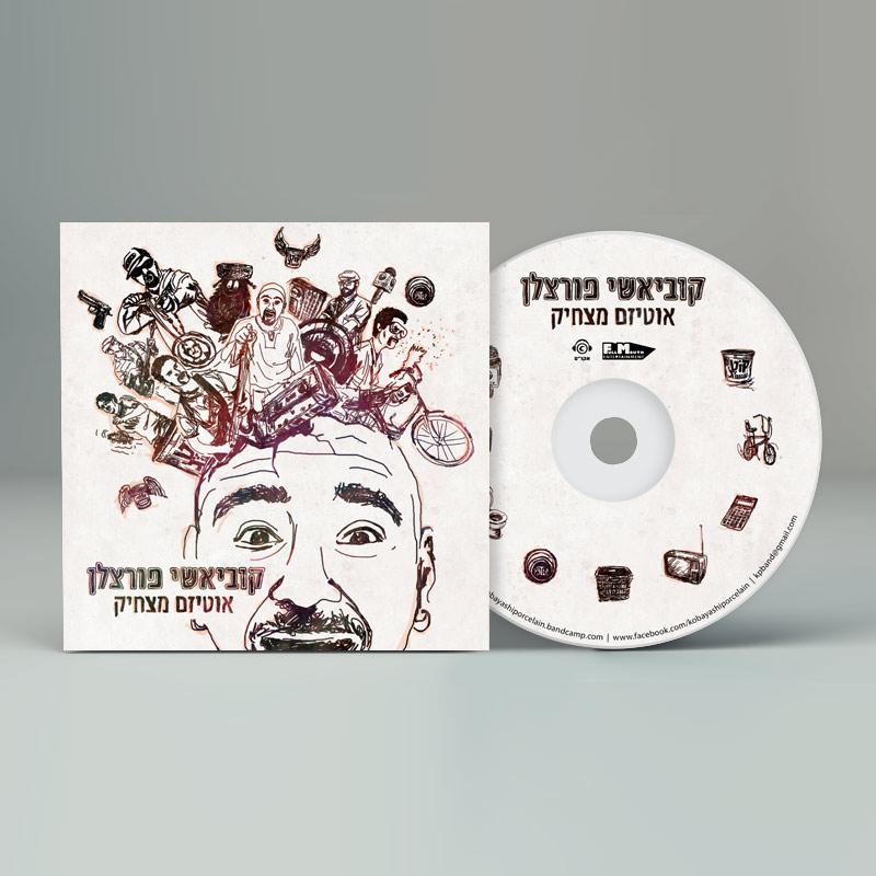 kobayashi porcelain cd