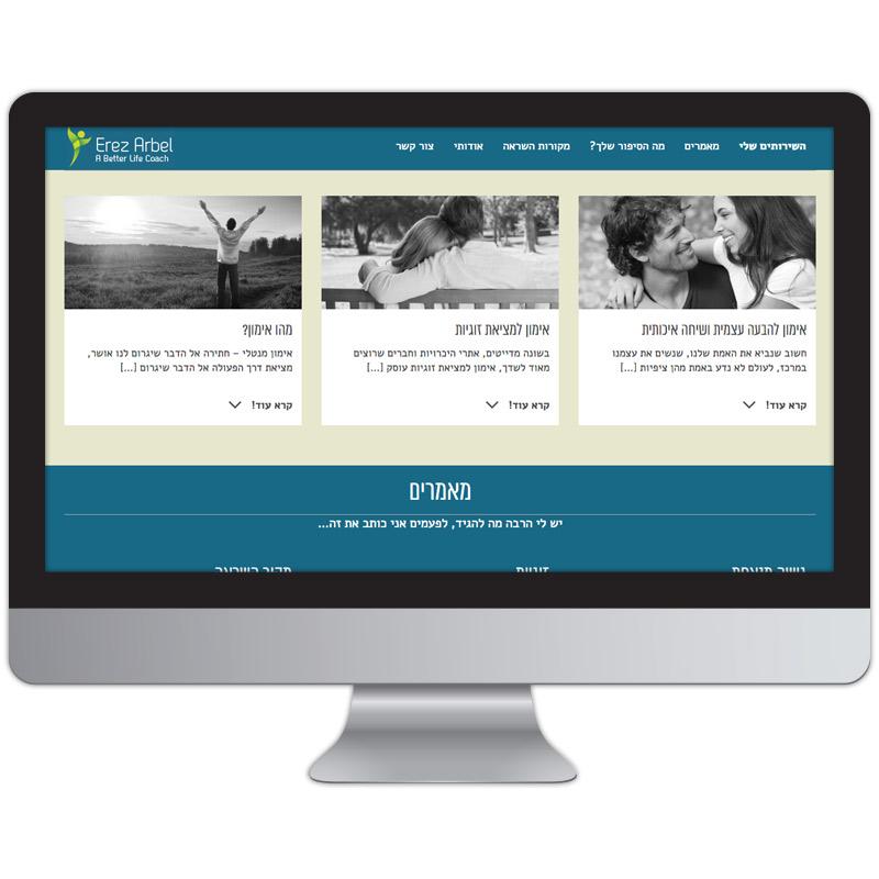 Erez website 2