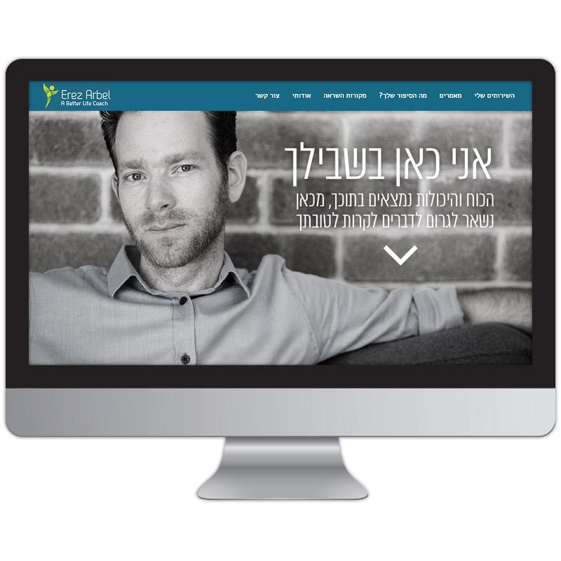 erez homepage