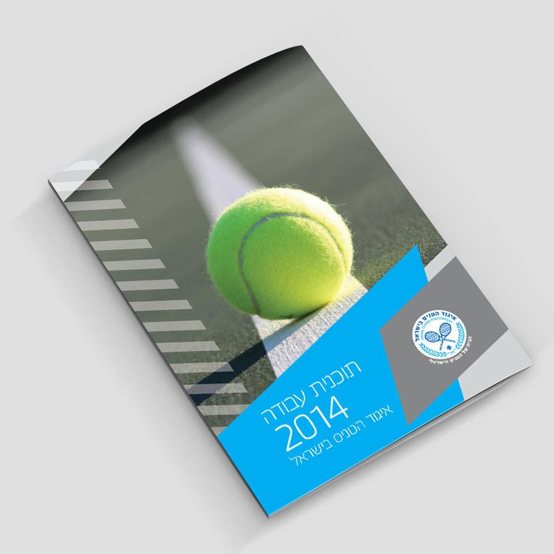 israeli tennis association - booklet cover 2014