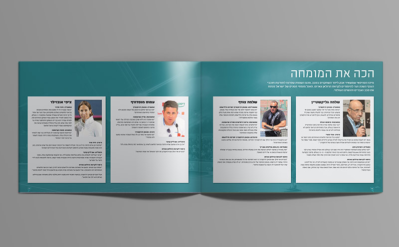 israeli tennis association - chalenger booklet 1