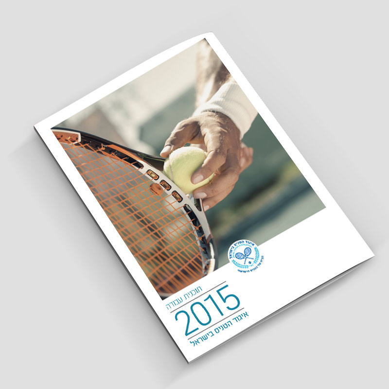 israeli tennis association - booklet cover 2015