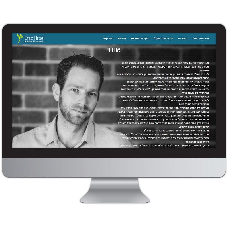 Erez website contact