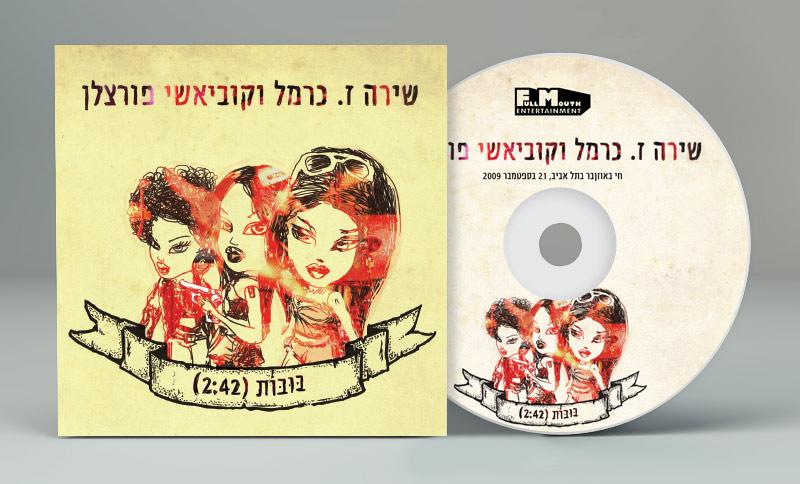 kobayashi porcelain cd 2