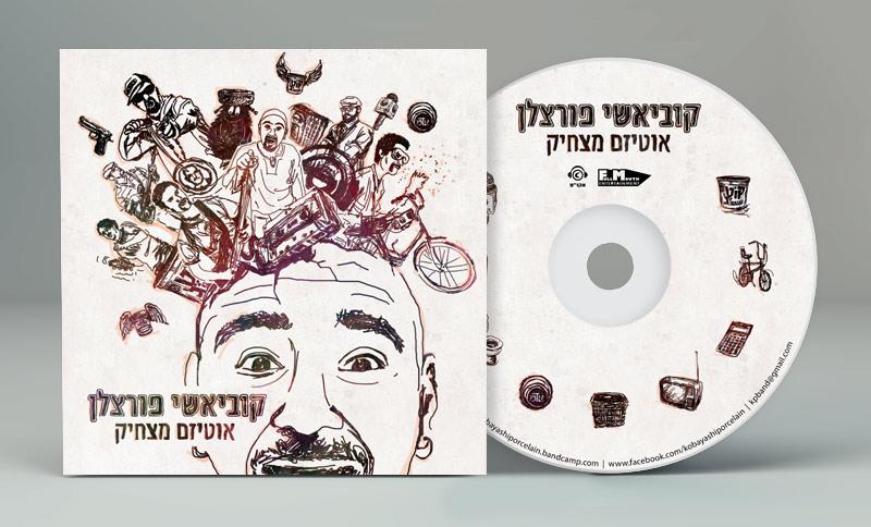 kobayashi porcelain cd cover